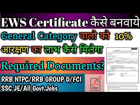 #EWS Certificate Kaise Banvaye ||Application Form For EWS Income Certificate| 10% EWS Reservation from YouTube · Duration:  4 minutes 38 seconds