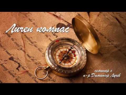 Личен компас   3. Посока изток   п-р Димитър Лучев