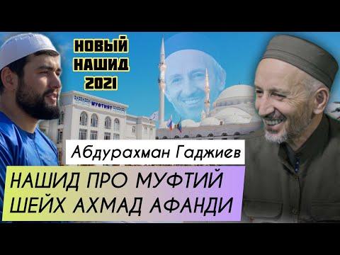 Абдурахман Гаджиев новый