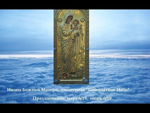 Чудотворная икона Божией Матери, именуемая «Благодатное Небо»