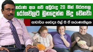තරුණ අය තව අවුරුදු 20 කින් බරපතල රෝගවලට මුනදෙන්න සිදු වෙනවා| Piyum Vila | 08-07-2019 | Siyatha TV Thumbnail