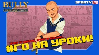 Bully Scholarship Edition - Учат в школе, учат в школе
