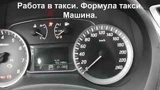 Работа в такси. Формула такси. Машина.(, 2016-03-22T12:39:49.000Z)