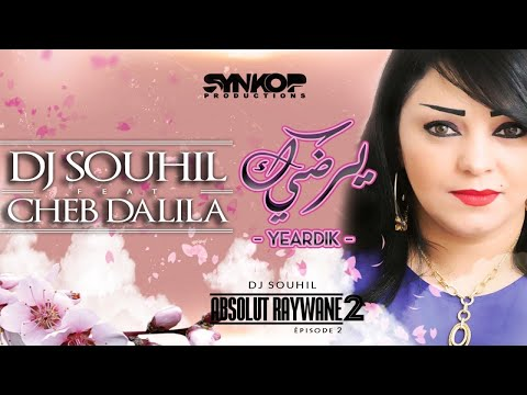 Dj Souhil Ft. Cheba Dalila - Yeardik (Officiel Audio)with Lyrics شابة دليلة ـيرضيك