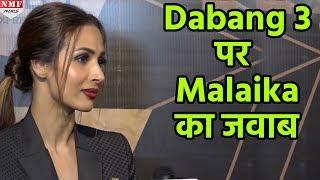 Dabang 3 की कर दी जब बात, तो देखिए कैसा था Malaika का जवाब