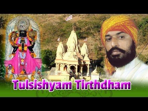 Ishardan Gadhvi Lokvarta | Loksahitya | Shyam Mahima | Tulsishyam Tirthdham Story