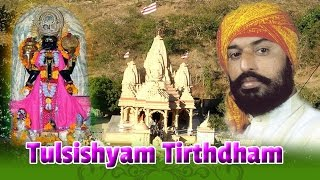 Ishardan Gadhvi LokSahitya | Lok Varta | Shyam Mahima | Tulsi Shyam Tirth Dham Story