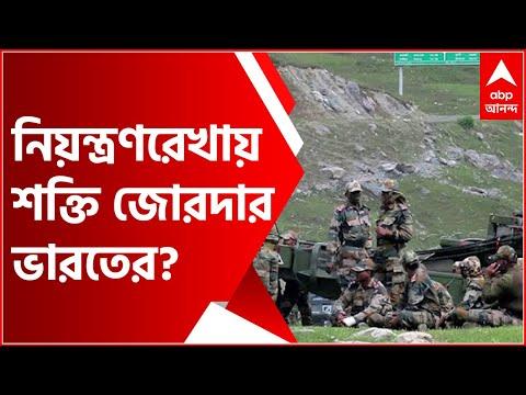 ABP Ananda Exclusive: নিয়ন্ত্রণরেখায় শক্তি জোরদার করল ভারত? চিন সীমান্তে এবিপি আনন্দ । Bangla News