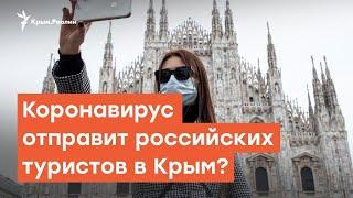 Коронавирус отправит российских туристов в Крым? | Дневное ток-шоу