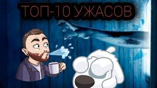 ТОП-10 САМЫХ СТРАШНЫХ ФИЛЬМОВ УЖАСОВ 2019