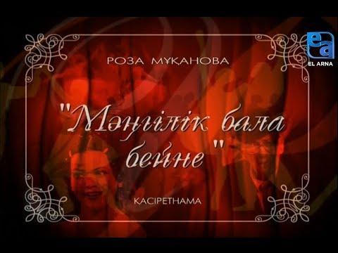 «Мәңгілік бала бейне» қасіретнамасы /Роза Мұқанова/