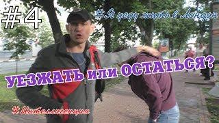 Ульяновск. Уезжать или остаться? Молодежь отвечает #4
