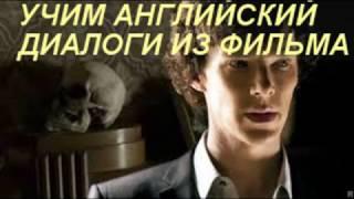 """12 *УЧИМ АНГЛИЙСКИЙ ДИАЛОГИ ИЗ ФИЛЬМА """" ШЕРЛОК"""""""