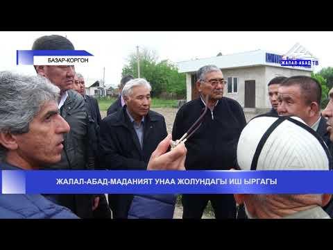 ЖАЛАЛ-АБАД-МАДАНИЯТ УНАА ЖОЛУНДАГЫ