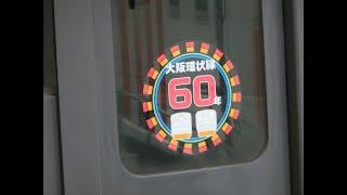 【JR西日本】大阪環状線 60周年ロゴマーク掲出