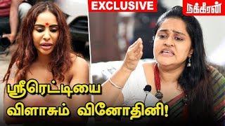 சம்மதம் இல்லாம 'அது' நடக்குமா? Actress Vinodhini Exclusive Interview   #SriLeaks   Sri Reddy   NT47