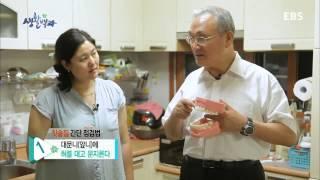 부모(생활백과) - 건치 비법, 입 속 세균을 잡아라!_#003