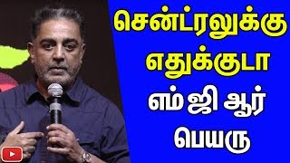 Kamal talk