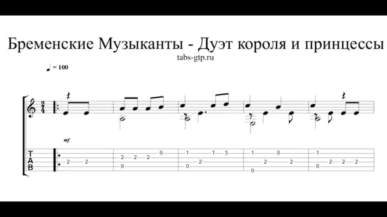 Бременские музыканты Ноты для Фортепиано