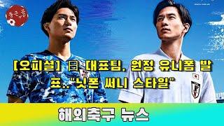 """[오피셜] 日 대표팀, 원정 유니폼 발표..""""…"""