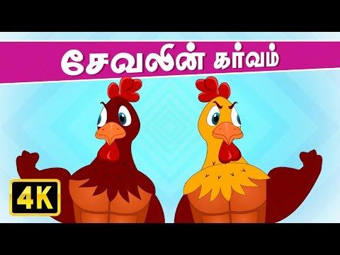 Rooster's Pride (சேவலின் கர்வம்) | Kathai Padalgal | Tamil Rhymes for Children