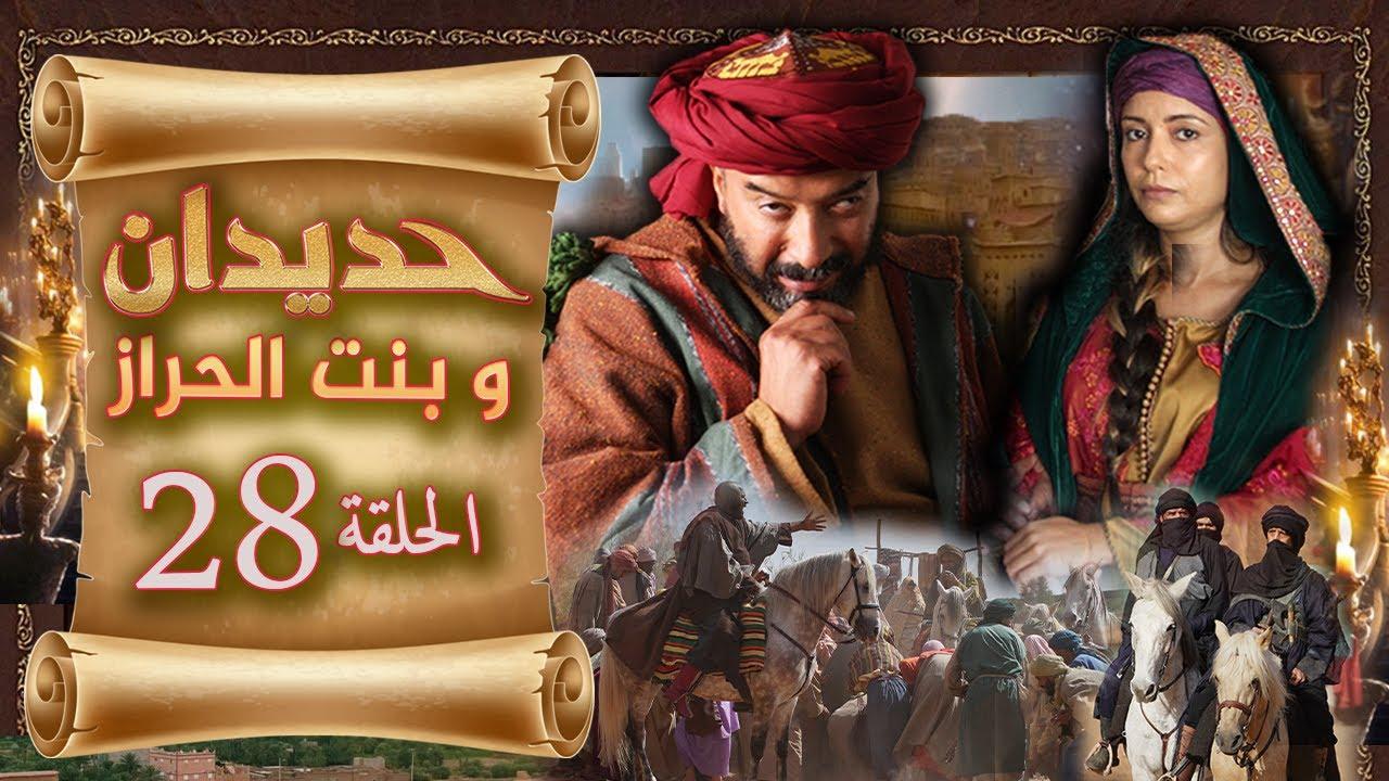 HDIDAN wa Bent El Haraz  EP 28