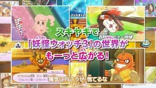 【PV】『妖怪ウォッチ3 スキヤキ』PV5(ばんざい!愛全開!Ver.)