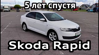 Skoda Rapid 5 years later. Owner feedback and operating experience, problems and breakdowns