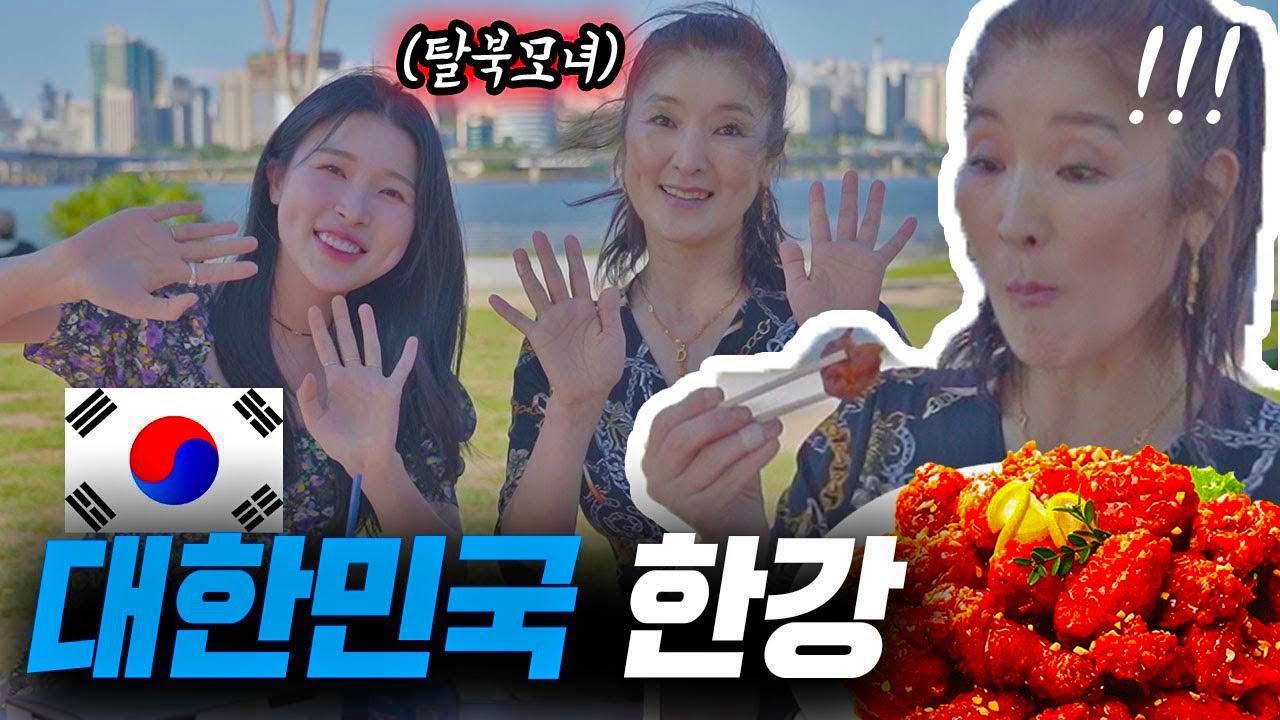탈북 후 한강에 처음 와본 북한엄마 반응ㅋㅋㅋㅋ (꿀날씨+치킨은 못참지?)