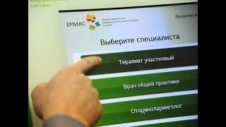 Россияне смогут оценить качество медобслуживания на едином портале госуслуг