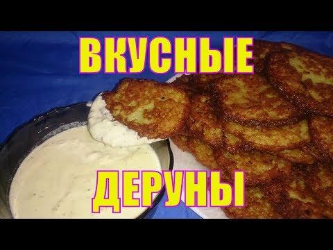 Настоящие украинские деруны