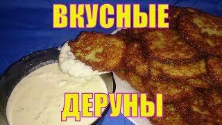 Настоящие украинские деруны НЕ драники, с шикарным новым соусом.