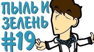St. СБОРОЧНЫЙ СТРИМ #19 ВЕЛИКИЙ Я (нет)