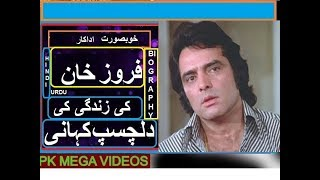 FEROZ KHAN  FILM  ACTOR MODEL life story  2017