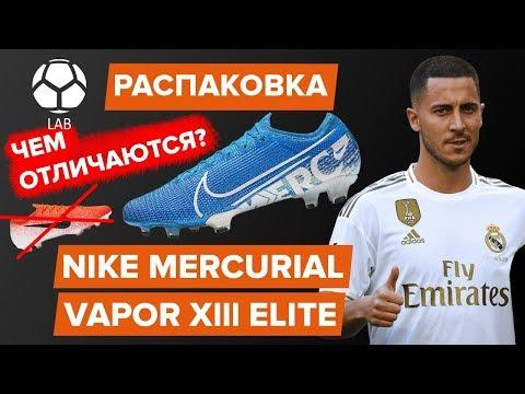 Распаковка бутс Nike Mercurial Vapor 13 | Новые бутсы Азара и Неймара