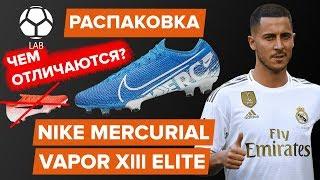 Розпакування бутс Nike Mercurial Vapor 13   Нові бутси Азара і Неймара