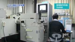 JAIST共通実験機器:ラマン散乱分析装置(HORIBA T64000)