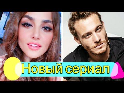 Керем Бюрсин и Ханде Эрчел - новый турецкий сериал Постучи в Мою Дверь.