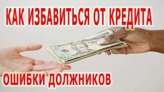 ★Как избавиться от кредита. Как выйти из долговой ямы. Главные ошибки должников.