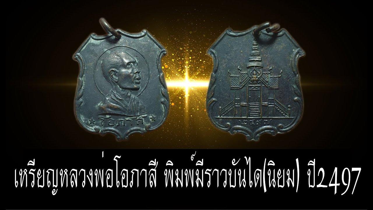 เหรียญหลวงพ่อโอภาสี พิมพ์มีราวบันได(นิยม) ปี2497 ID Line:@yai9339