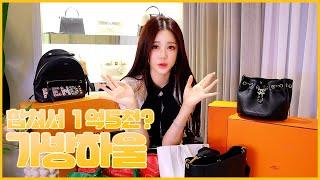 BAG HAUL ㅣ 총 1억 5천? 명품 가방 하울👜|ENG SUB