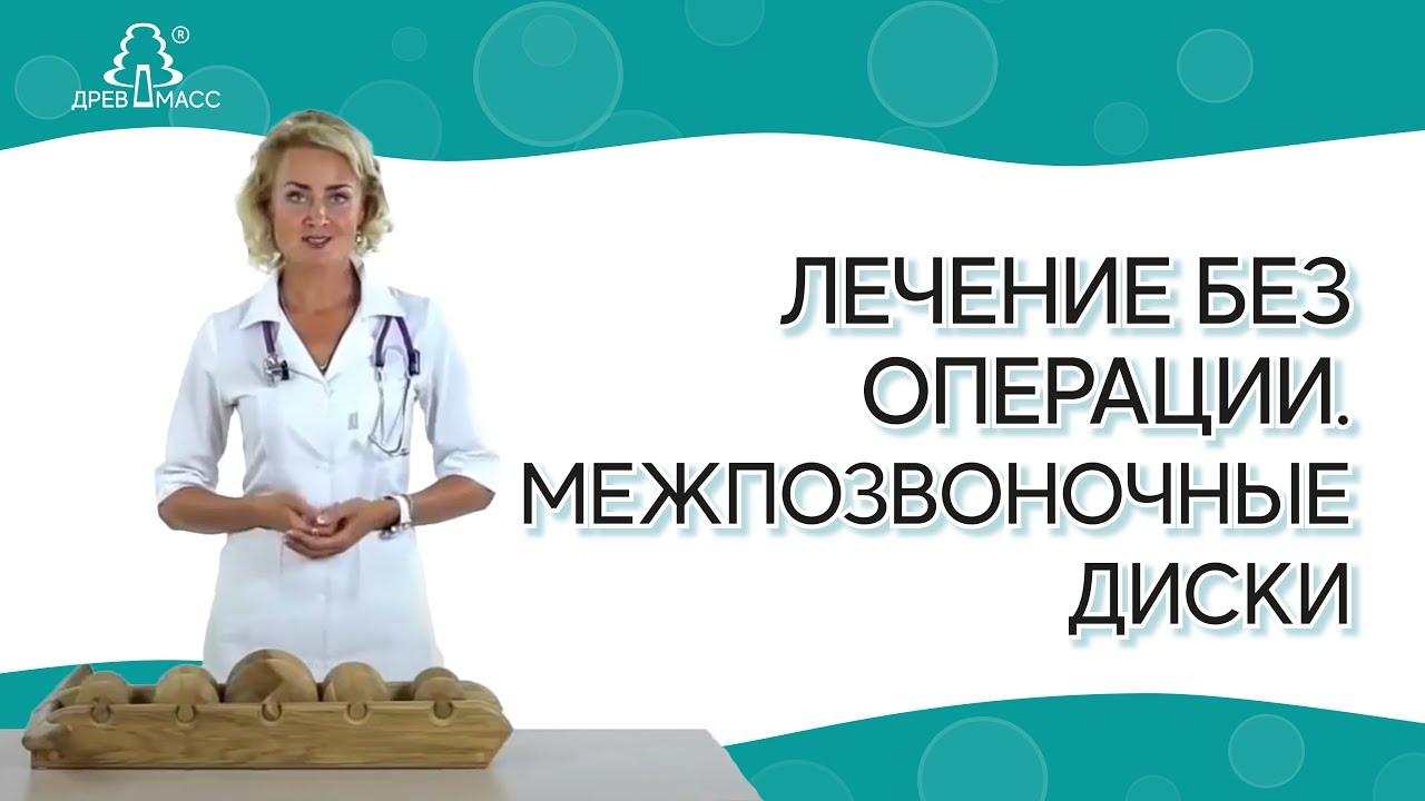 Межпозвоночная грыжа лечение массажеры массажеры для тела casada