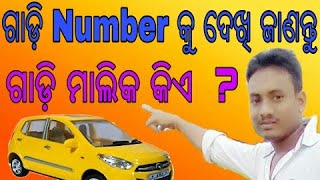 Odia || How to find any Vehicle & Owner details for free Android App for car,bike,bus,lorry van Odia