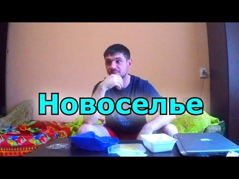 КУПИЛ КВАРТИРУ / ФИНАНСОВЫЙ ОТЧЁТ