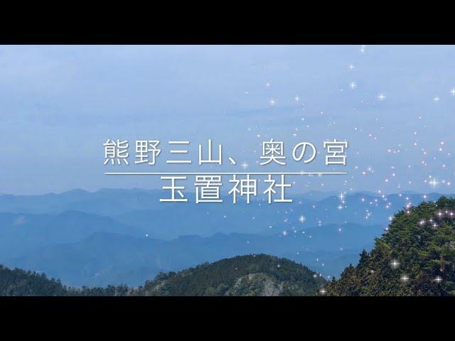 奈良十津川「玉置神社」