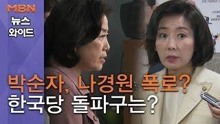 [백운기의 뉴스와이드] 버티던 박순자 나경원에 '직격탄'…어수선한 한국당 돌파구는?