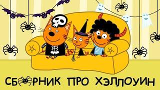 Три Кота | Сборник серий к Хеллоуину | Мультфильмы для детей 2021