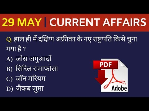 29 May 2019 Current Affairs | Daily Current Affairs | Current Affairs In Hindi | Fuelup Academy