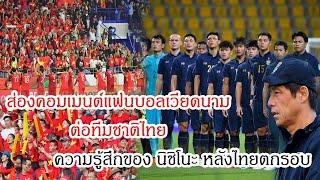 ส่องคอมเมนต์แฟนบอลเวียดนาม หลังไทยตกรอบ  ความรู้สึกของ อากิระ นิชิโนะ หลังไทยตกรอบ