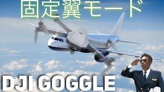 DJI Goggles+Mavic Pro Japan Fixed Wing『固定翼モード』徹底的設定からやり方まで